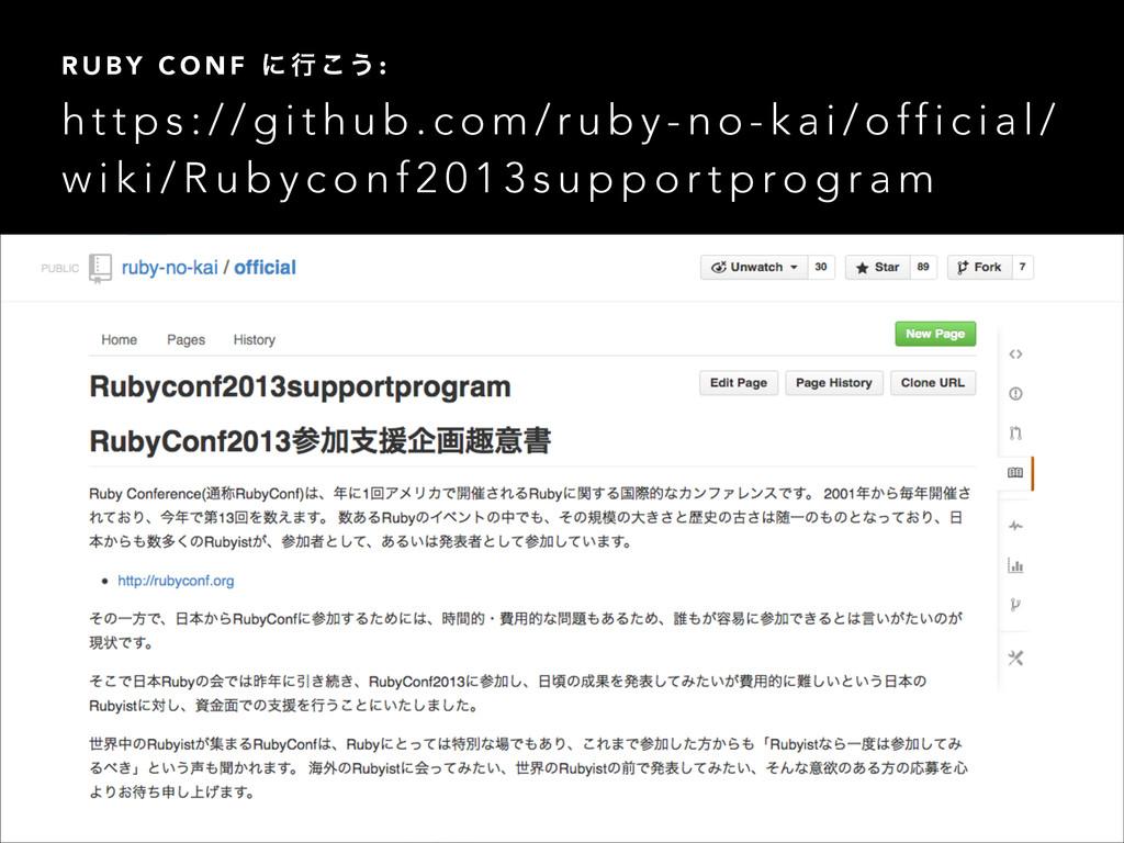 ht tps://git hub.com/ruby-no-kai/official/ w i ...
