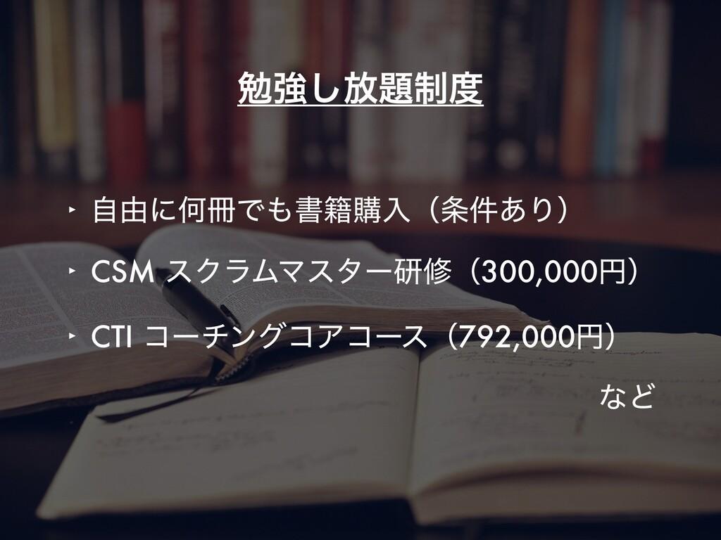ษڧ͠์੍ ‣ ࣗ༝ʹԿͰॻ੶ߪೖʢ݅͋Γʣ   ‣ CSM εΫϥϜϚελʔݚमʢ...