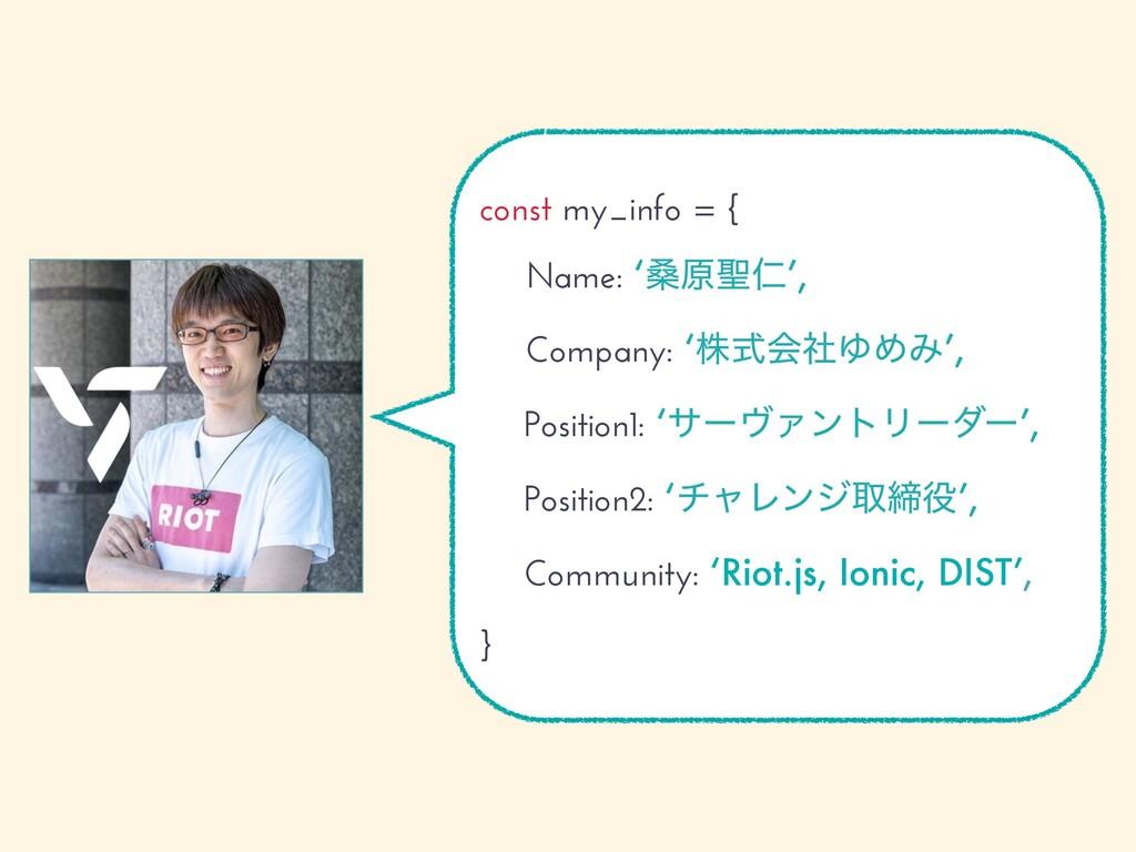 const my_info = {   Name: '܂ݪਔ',   Company: 'ג...