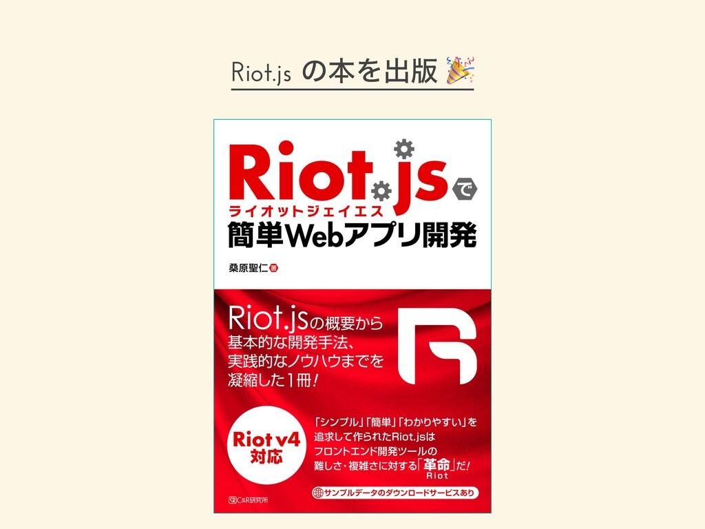 Riot.js ͷຊΛग़൛ 🎉