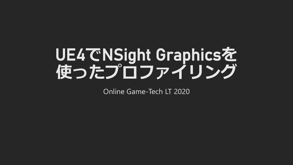 UE4でNSight Graphicsを 使ったプロファイリング Online Game-Te...