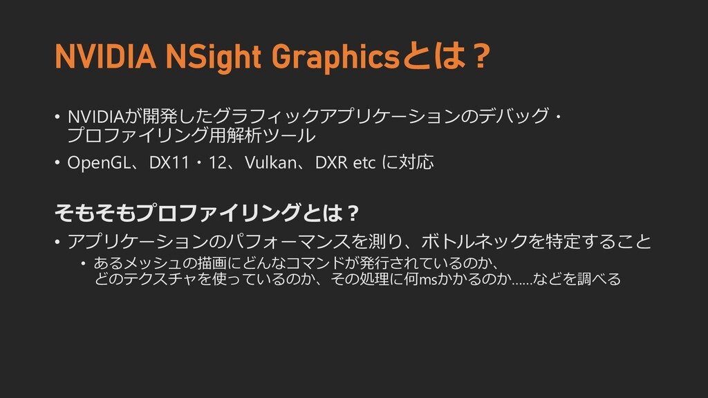 NVIDIA NSight Graphicsとは? • NVIDIAが開発したグラフィックアプ...