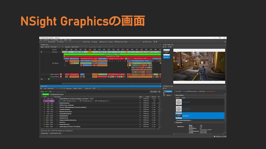 NSight Graphicsの画面