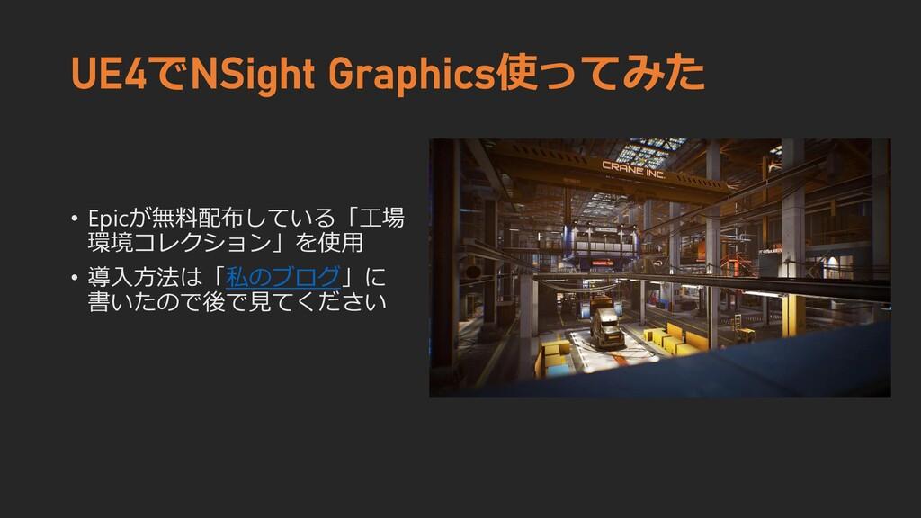 UE4でNSight Graphics使ってみた • Epicが無料配布している「工場 環境コ...