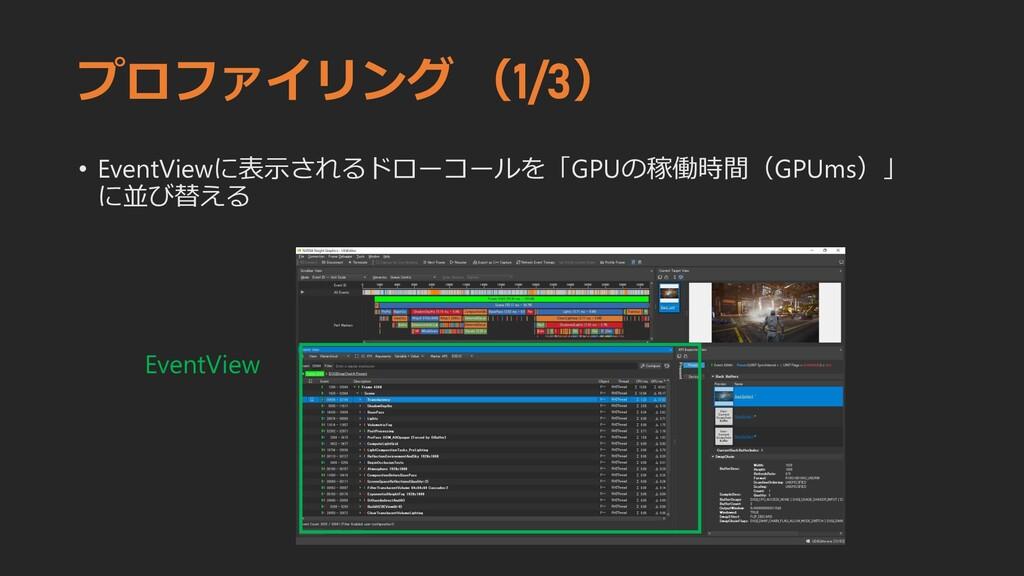 プロファイリング (1/3) • EventViewに表示されるドローコールを「GPUの稼働時...