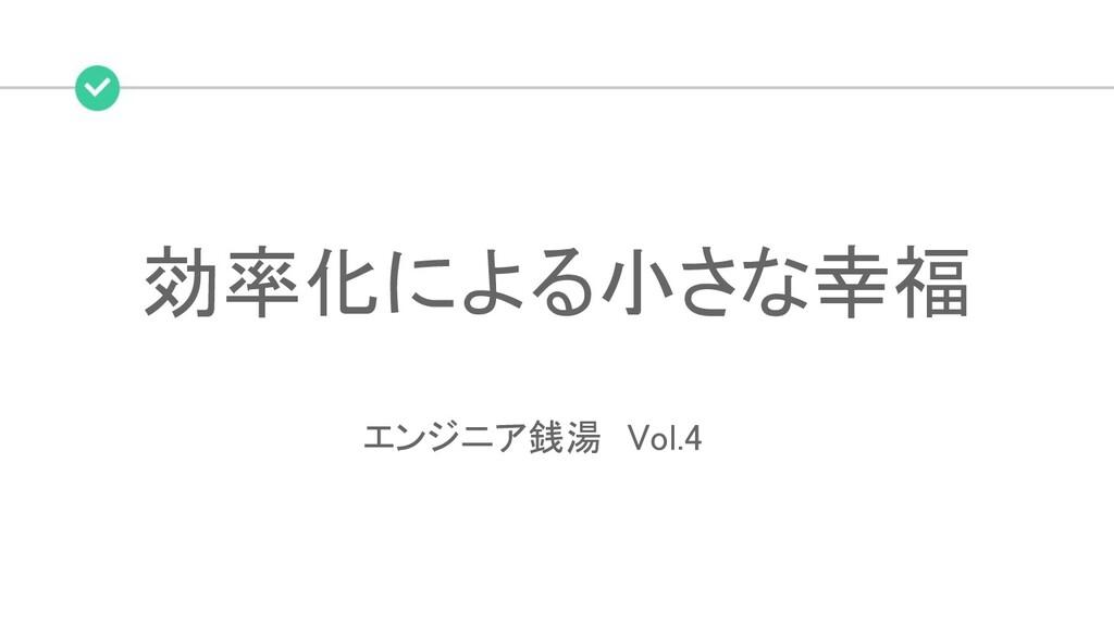 効率化による小さな幸福 エンジニア銭湯 Vol.4