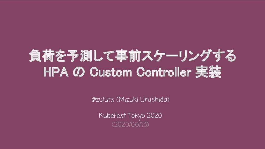負荷を予測して事前スケーリングする HPA の Custom Controller 実装 @...