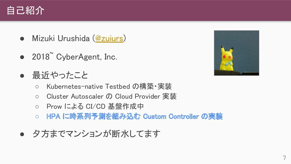 自己紹介 7 ● Mizuki Urushida (@zuiurs) ● 2018~ Cy...