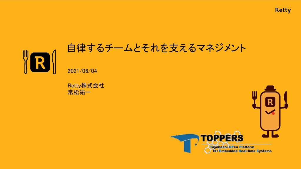 自律するチームとそれを支えるマネジメント Retty株式会社 常松祐一 2021/06/...