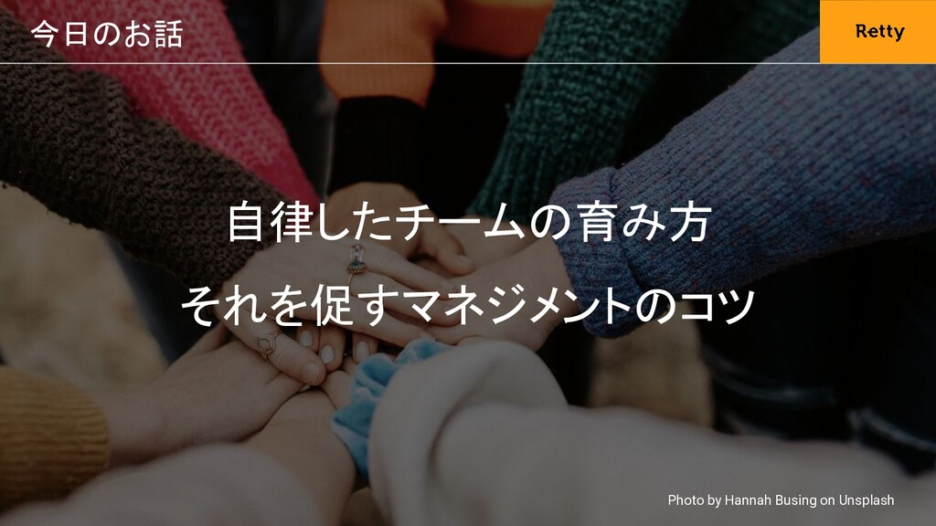 今日のお話 自律したチームの育み方 それを促すマネジメントのコツ Photo by Ha...
