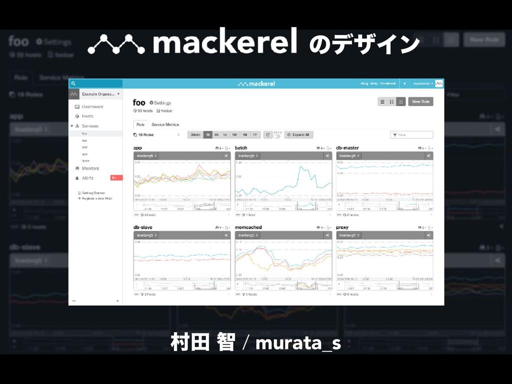 ͷσβΠϯ ଜా ஐ / murata_s