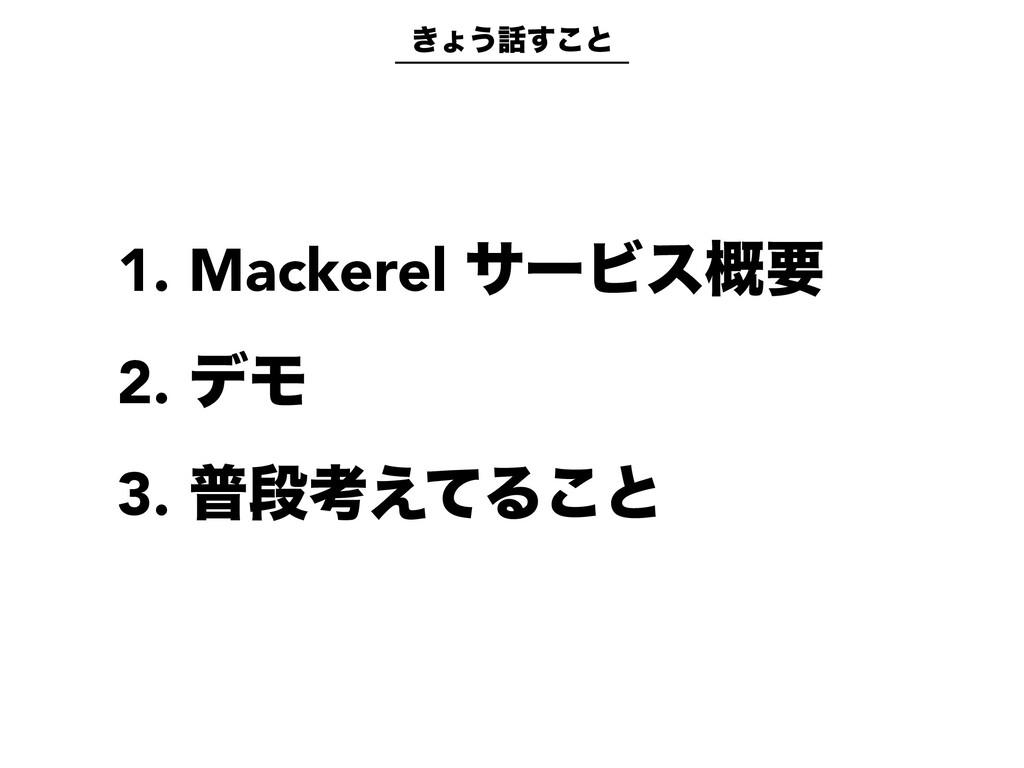 1. Mackerel αʔϏε֓ཁ 2. σϞ 3. ීஈߟ͑ͯΔ͜ͱ ͖ΐ͏͢͜ͱ