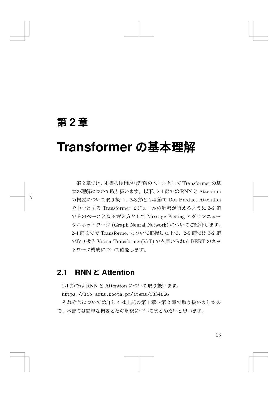 1 3 痥 2 畍 Transformer ך㛇劤椚鍑 睗 2 皹ךעյ 勓剹ס䪫銉溷ם槏闋ס...