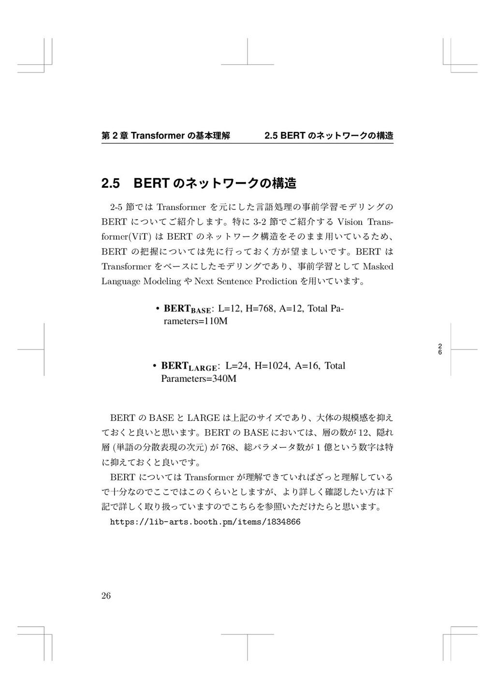 2 6 痥 2 畍 Transformer ך㛇劤椚鍑 2.5 BERT ךطحزٙ٦ؙך圓鸡...