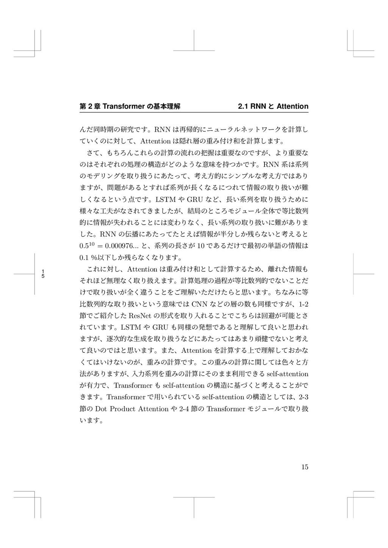 1 5 痥 2 畍 Transformer ך㛇劤椚鍑 2.1 RNN ה Attention...