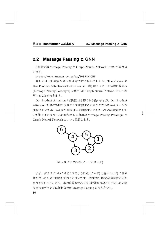 1 6 痥 2 畍 Transformer ך㛇劤椚鍑 2.2 Message Passing...