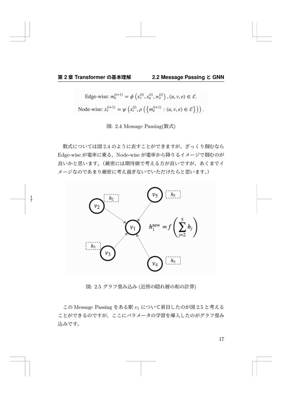 1 7 痥 2 畍 Transformer ך㛇劤椚鍑 2.2 Message Passing...