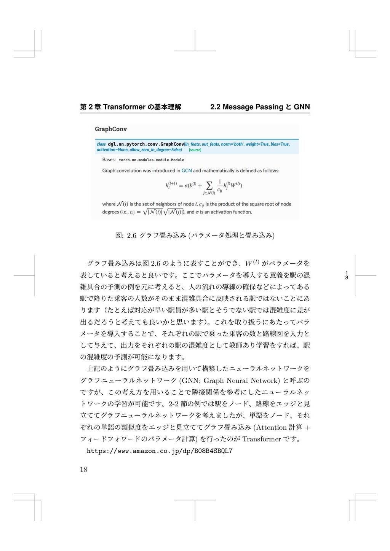 1 8 痥 2 畍 Transformer ך㛇劤椚鍑 2.2 Message Passing...