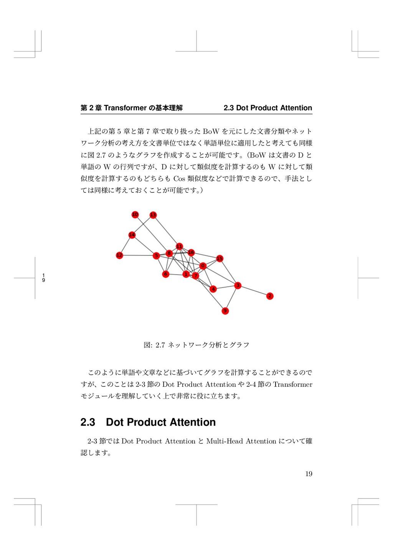 1 9 痥 2 畍 Transformer ך㛇劤椚鍑 2.3 Dot Product Att...