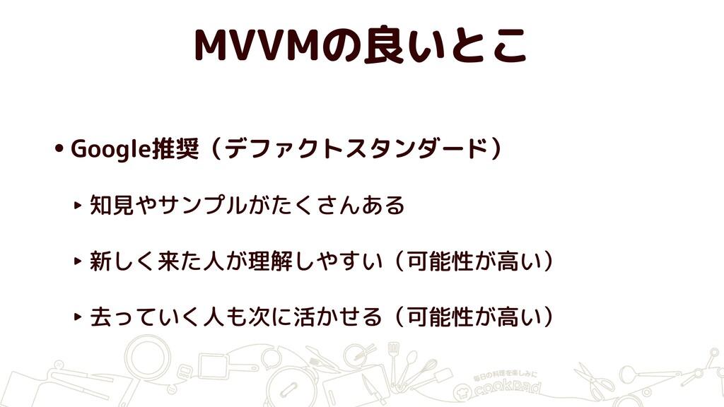 MVVMの良いとこ •Google推奨(デファクトスタンダード) ‣ 知見やサンプルがたくさん...