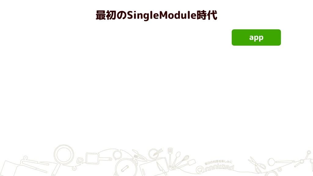 app 最初のSingleModule時代