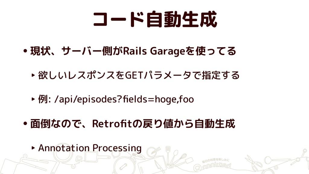 コード自動生成 •現状、サーバー側がRails Garageを使ってる ‣ 欲しいレスポンスを...