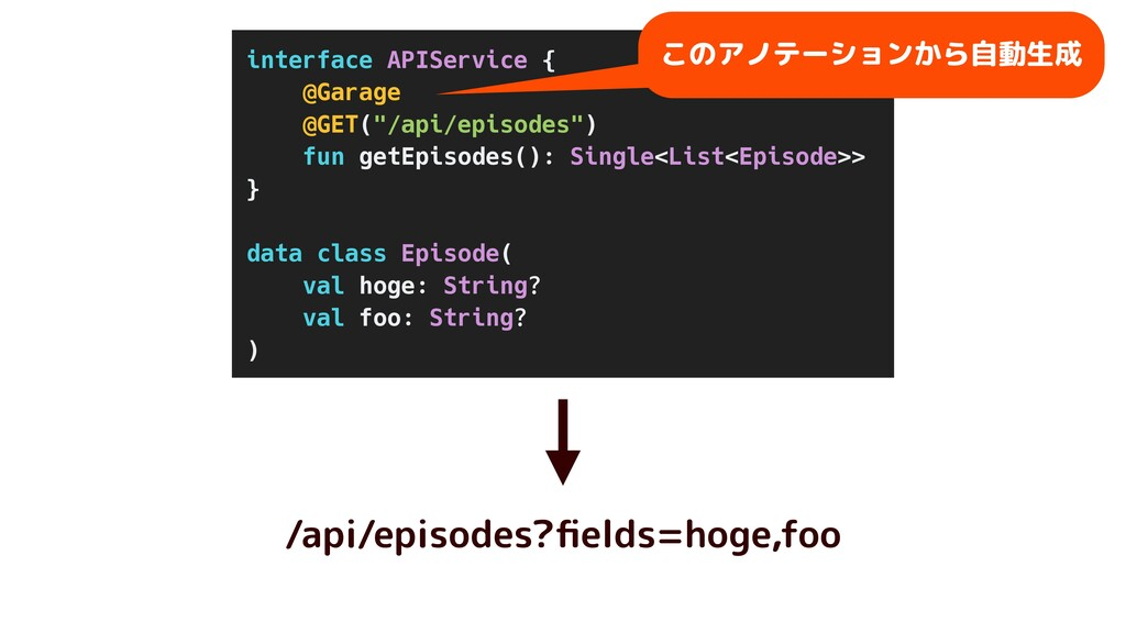 /api/episodes?fields=hoge,foo interface APIServi...