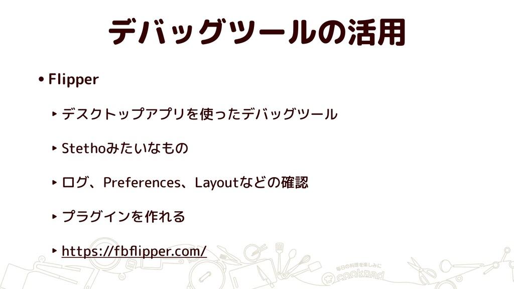 デバッグツールの活用 •Flipper ‣ デスクトップアプリを使ったデバッグツール ‣ St...
