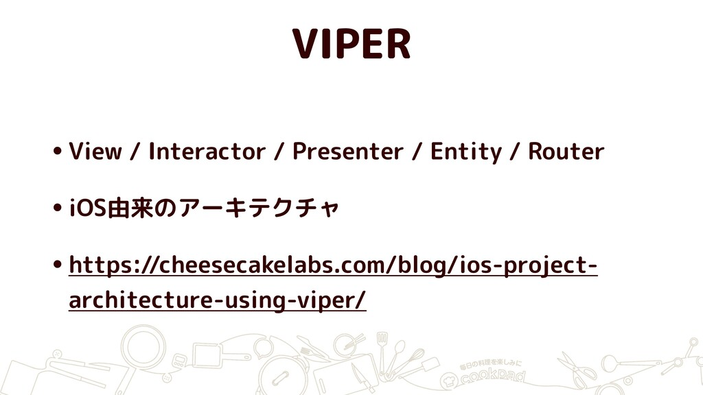 VIPER •View / Interactor / Presenter / Entity /...