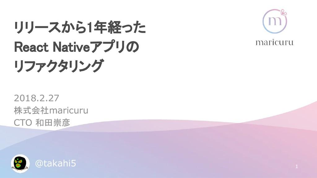 リリースから1年経った React Nativeアプリの リファクタリング 2018.2.27...