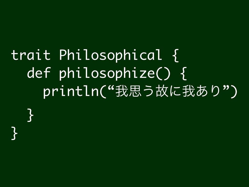 trait Philosophical { def philosophize() { prin...