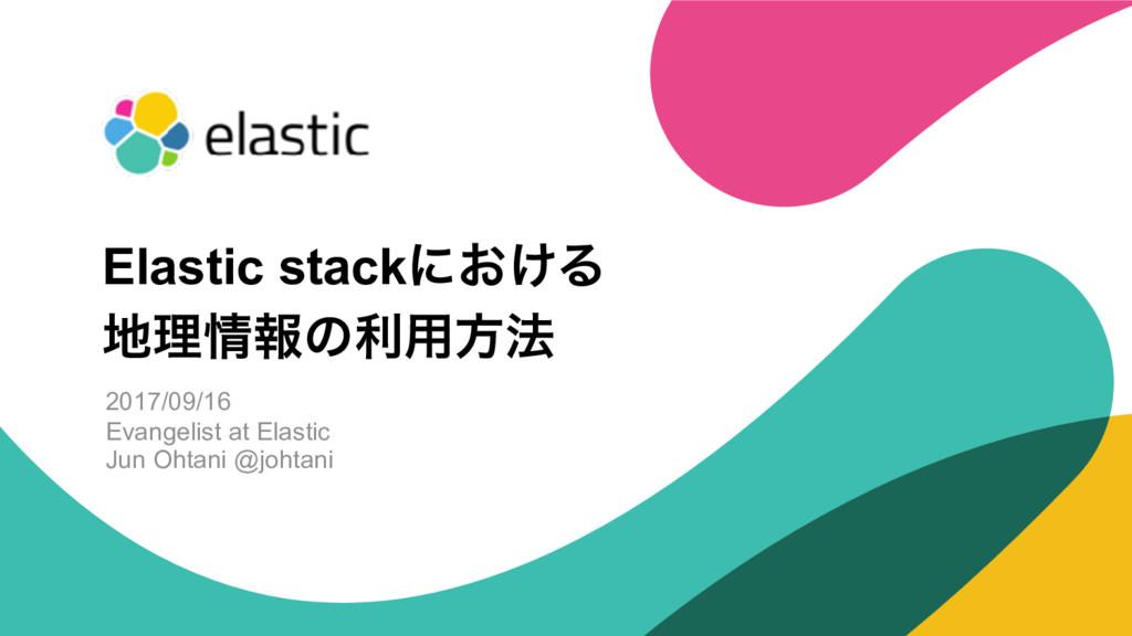 ‹#› 2017/09/16 Evangelist at Elastic Jun Ohtani...