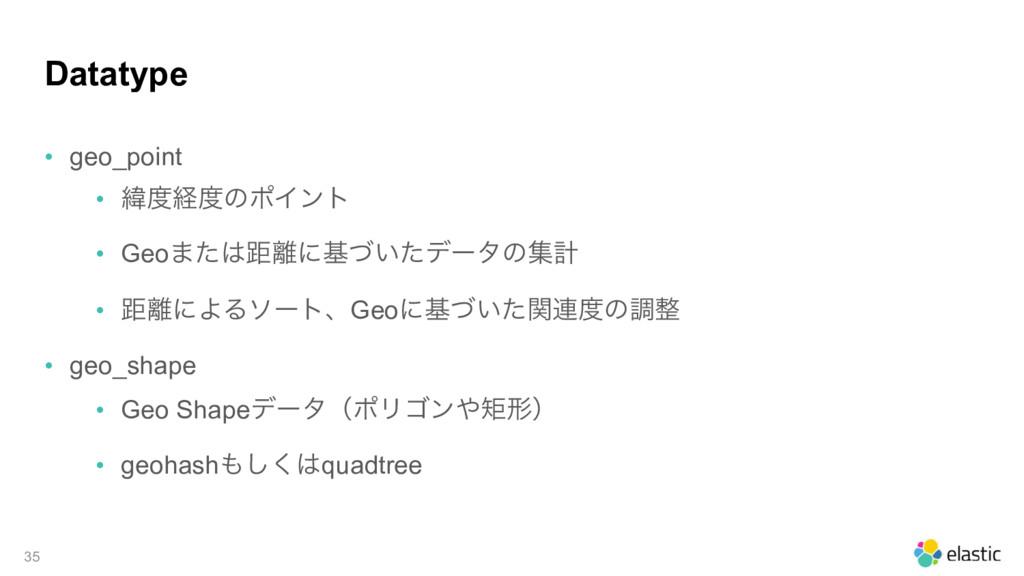 Datatype • geo_point • ҢܦͷϙΠϯτ • Geo·ͨڑʹج͍ͮ...