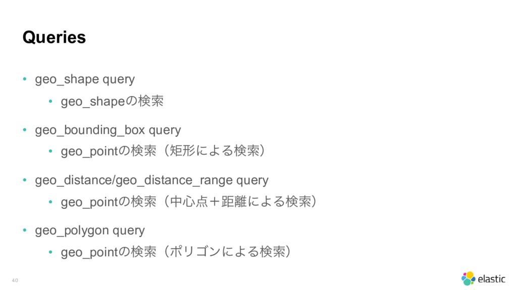 Queries 40 • geo_shape query • geo_shapeͷݕࡧ • g...