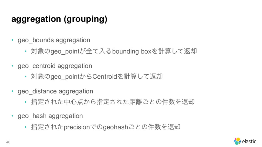 aggregation (grouping) • geo_bounds aggregation...