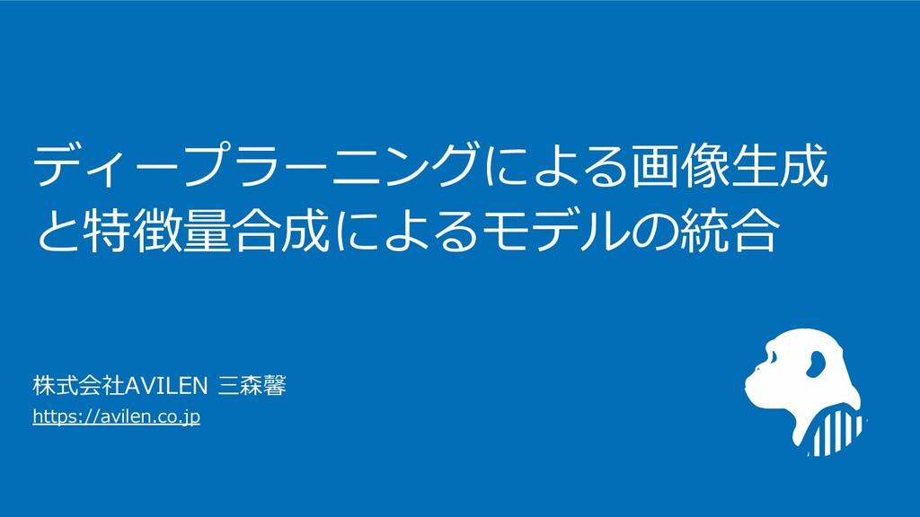 AVILEN https://avilen.co.jp 株式会社AVILEN 三森馨 ディープ...