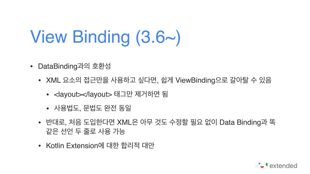 • DataBindingҗ ഐജ • XML ਃࣗ Ӕ݅ਸ ਊೞҊ रݶ, औѱ...