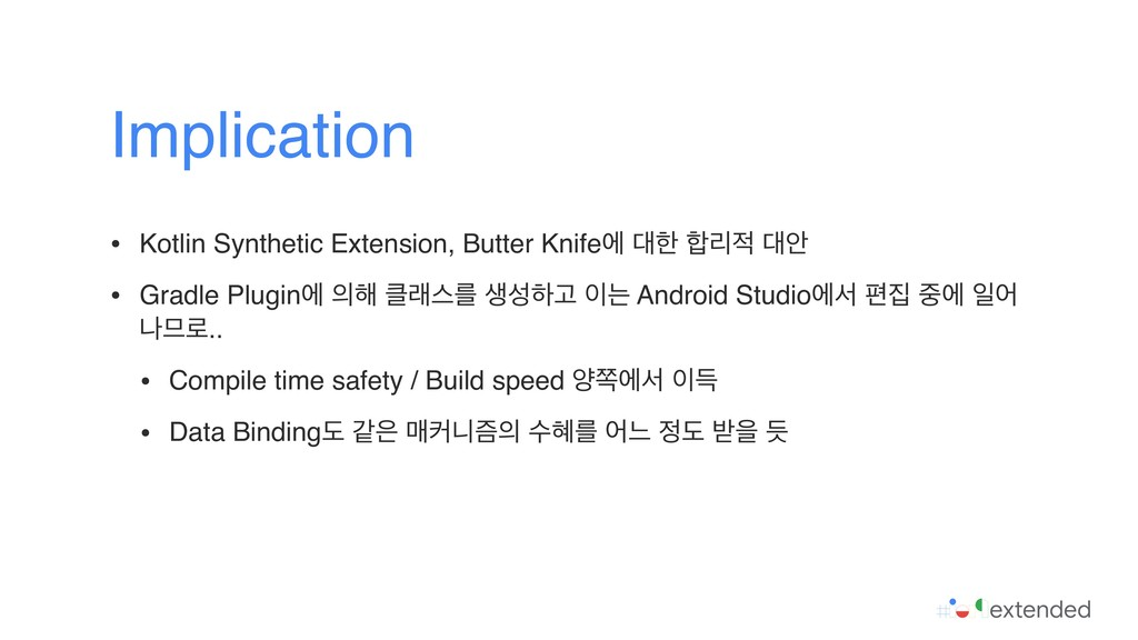 • Kotlin Synthetic Extension, Butter Knifeী ೠ ...