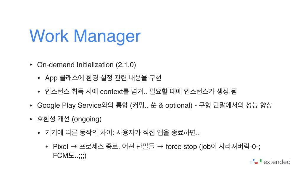 • On-demand Initialization (2.1.0) • App ېझী ജ...