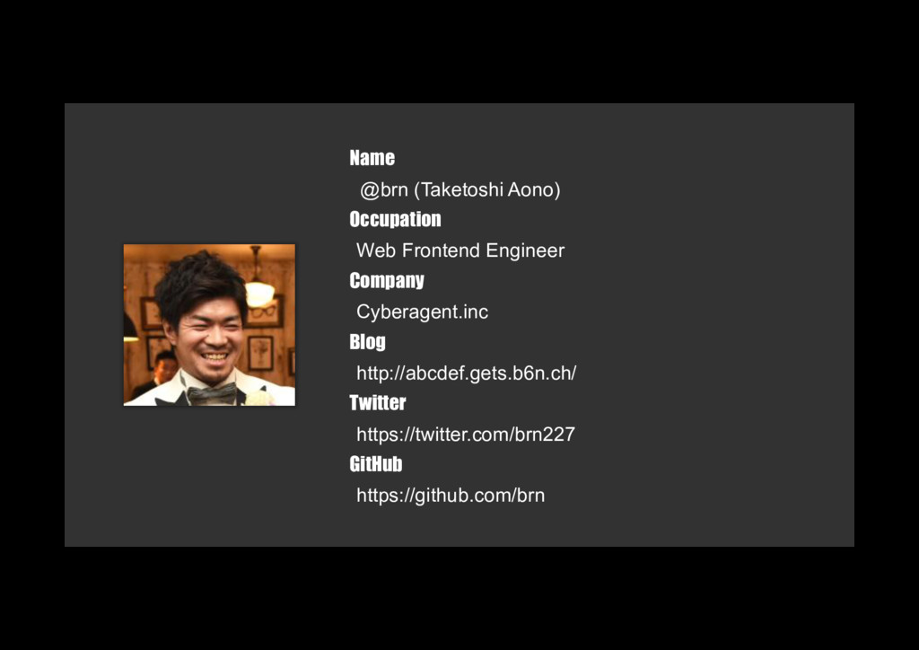 Name @brn (Taketoshi Aono) Occupation Web Front...