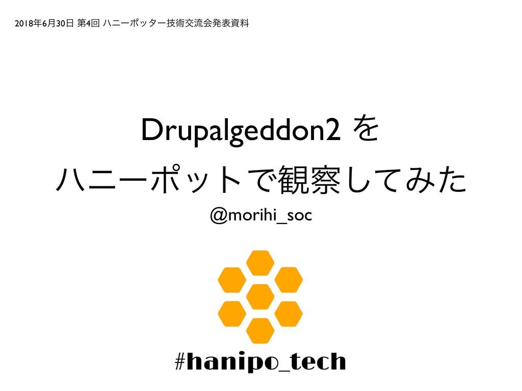 20186݄30 ୈ4ճ ϋχʔϙολʔٕज़ަྲྀձൃදྉ Drupalgeddon2 Λ...