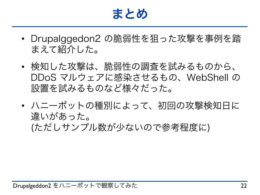 Drupalgeddon2 ΛϋχʔϙοτͰ؍ͯ͠Έͨ ·ͱΊ w %SVQBMHHFEPO...