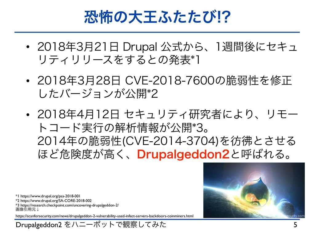 Drupalgeddon2 ΛϋχʔϙοτͰ؍ͯ͠Έͨ ڪාͷେԦ;ͨͨͼ w ...