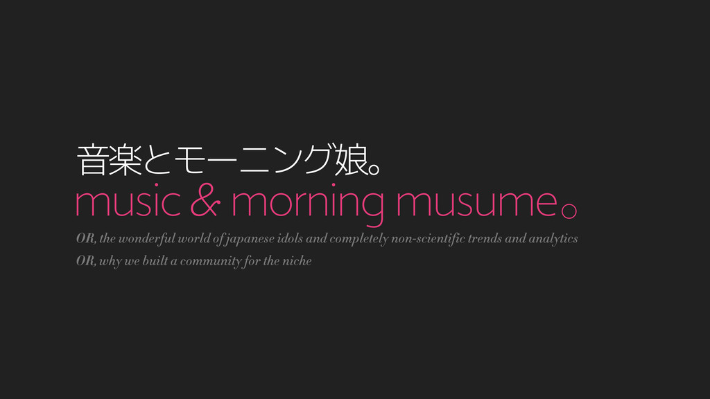music & morning musumeŇ ԻָͱϞʔχϯά່Ň OR, the wond...