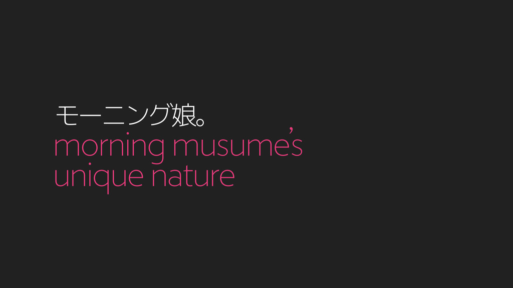 Ϟʔχϯά່ɻ morning musume's unique nature