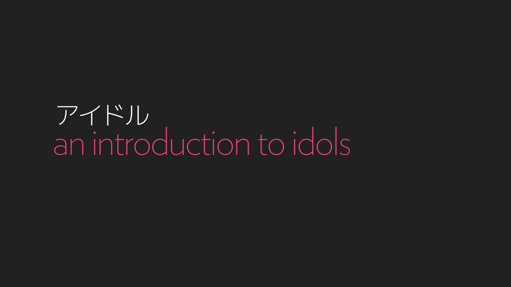 ΞΠυϧ an introduction to idols