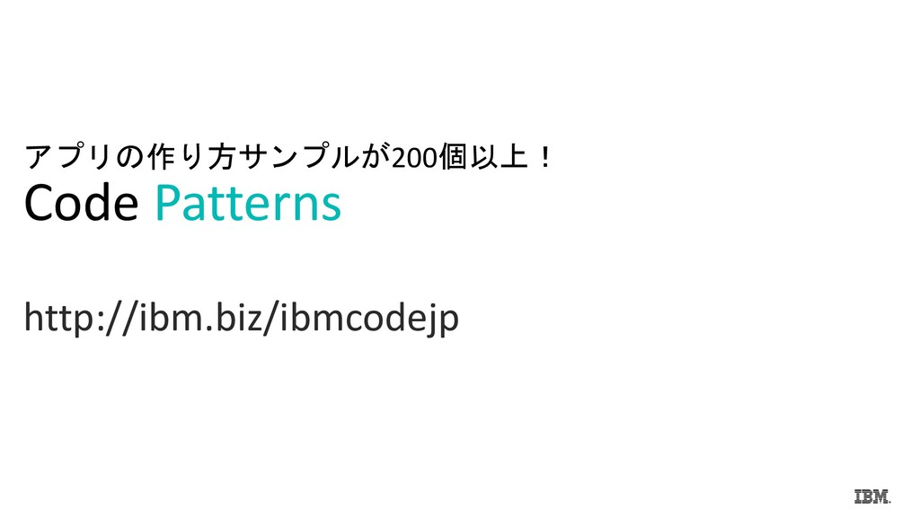 アプリの作り方サンプルが200個以上! Code Patterns http://ibm.bi...