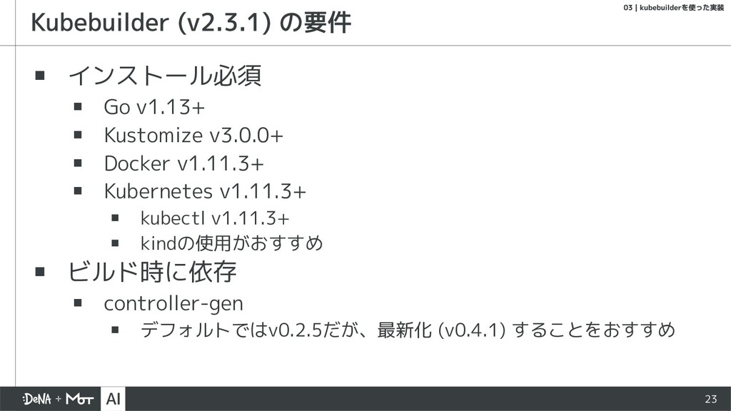 23 ▪ インストール必須 ▪ Go v1.13+ ▪ Kustomize v3.0.0+ ▪...
