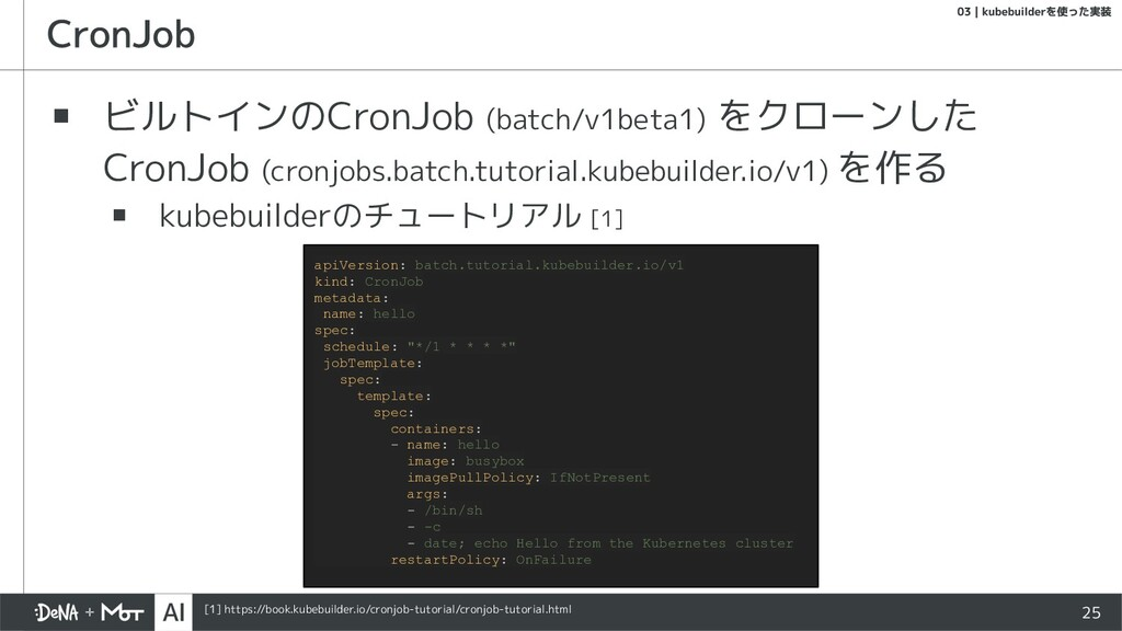 25 apiVersion: batch.tutorial.kubebuilder.io/v1...