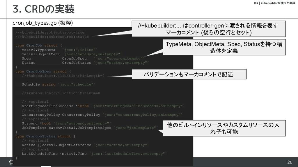 28 //+kubebuilder:object:root=true //+kubebuild...